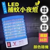 小夜燈型捕蚊燈 Led捕蚊燈 無煙無味環保 滅蚊燈 驅蚊燈 電蚊燈 可開關 2款可選