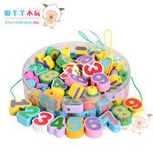 85粒數字串珠啟蒙益智早教玩具穿線積木繞珠穿珠手眼訓練幼兒園禮 3C優購