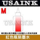 USAINK~EPSON 500CC  紅色魔珠防水瓶裝墨水/補充墨水  適用DIY填充墨水.連續供墨