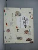【書寶二手書T1/社會_XAH】台北慢步_水瓶子