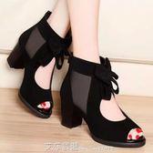 魚嘴鞋跟鞋夏季粗跟女鞋子正韓百搭中跟鏤空網紗高跟涼鞋 艾莎嚴選