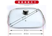 韓式四方鍋蓋/電熱鍋/電火鍋方形防溢耐摔鋼化玻璃蓋30X30cm