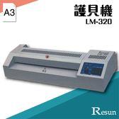 店長推薦 - Resun【LM-320】護貝機(A3) 膠裝 裝訂 包裝 印刷 打孔 護貝 熱熔膠 封套 膠條