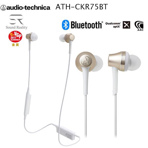 鐵三角 ATH-CKR75BT 香檳金 (內附原廠硬殼收納盒) 內建耳擴 藍牙無線耳機 公司貨一年保固