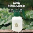 免運【珍昕】台灣製 耐酸鹼氣壓噴壺1.5L(直徑約12.3cmx長約28.5cm)/澆水器/加長噴槍/澆花/園藝