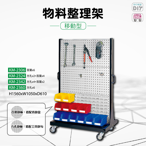 天鋼-KM-2342《物料整理架》移動型-三片高  耗材 零件 分類 管理 收納 工廠 倉庫