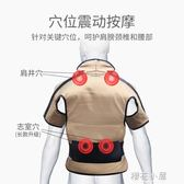 科愛披肩按摩肩頸肩膀肩部按摩器頸椎肩周腰部熱敷男女士加熱QM『櫻花小屋』