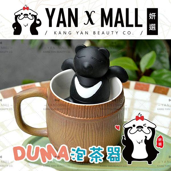 【妍選】 DUMA 超人氣 台灣黑熊泡茶器 ★ 辦公室療癒小物OL上班族最愛
