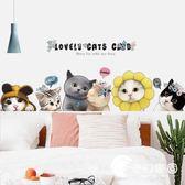 壁貼-可愛小花貓咪墻貼紙創意卡通臥室床頭裝飾品貼畫客廳沙發背景貼紙-奇幻樂園