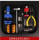 修錶工具通用調節手錶拆帶器截取拆卸鋼帶皮帶安裝修錶工具萬能換金屬錶鍊 熱賣 suger