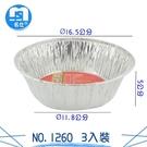 3入鋁箔圓盤NO.1260_鋁箔容器/免洗餐具