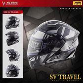 [中壢安信]SBK SV TRAVEL 黑白 雙D扣 內襯可拆 內置遮陽片 全罩 安全帽 可樂帽 汽水帽