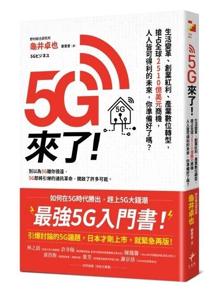 5G來了!:生活變革、創業紅利、產業數位轉型,搶占全球2510億美元...【城邦讀書花園】