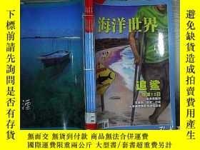 二手書博民逛書店海洋世界罕見2009 4-7期合訂本.Y203004