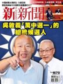 新新聞 0307/2019 第1670期