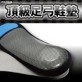 金德恩 POLIYOU頂級抑菌/除臭足弓型鞋墊(一雙) L號
