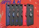 88柑仔店~OPPO R11S PLUS車載磁吸隱形支架手機殼 R11全包磨砂TPU軟殼R11S