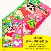 日本早川雙味水果糖(小新版)80g