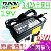 TOSHIBA 19V,3.42A,65W 充電器(原廠薄型)-東芝  L50,L50-B,L450,L500,L600,L630,L635,PA3432E-1ACA