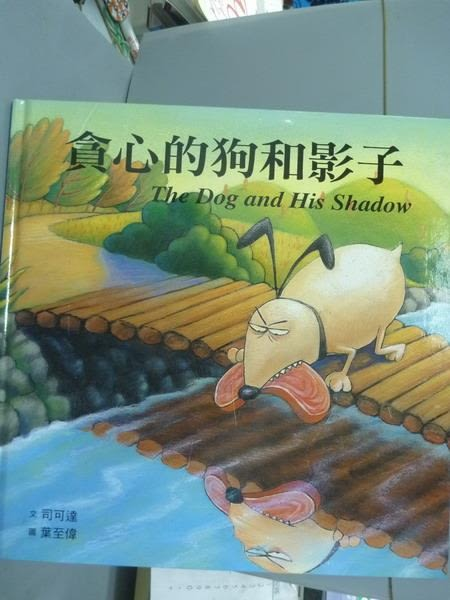 【書寶二手書T5/少年童書_QDE】貪心的狗和影子_司可達