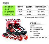 直排輪滑溜冰鞋兒童全套裝3-5-6-8-10歲旱冰成人男女初學者 樂活生活館