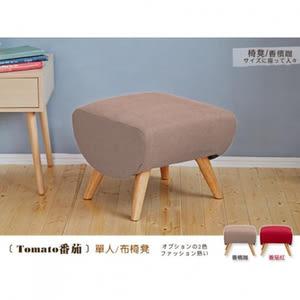 【班尼斯】Tomato聖女番茄椅凳布沙發/沙發椅/腳凳/穿鞋椅/單人椅-香檳咖啡