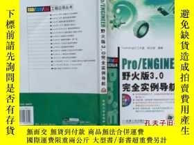二手書博民逛書店罕見Pro ENGINEER野火版3.0完全實例導航(附光盤)1
