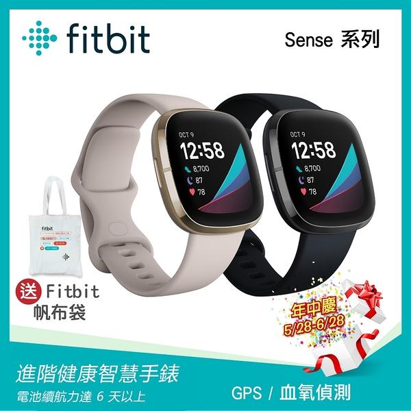 (年中慶送Fitbit帆布袋) 3C LiFe Fitbit Sense 進階健康智慧手錶 運動手錶 GPS 血氧偵測 心率追蹤 公司貨