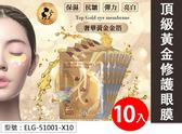 【依洛嘉】頂級黃金修護靚白眼膜(10入) 果凍眼膜 保濕 抗皺 彈力 修護細紋 淡化暗沉 ELG-51001-X10