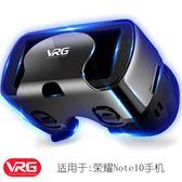 【春季上新】大尺寸VR眼鏡3D智能影院游戲適用于:榮耀Note10手機