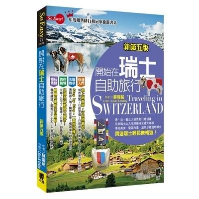 開始在瑞士自助旅行(新第5版)