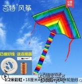 風箏濰坊風箏品牌微風易飛傘布彩虹大三角風箏線輪兒童輕鬆 YXS交換禮物
