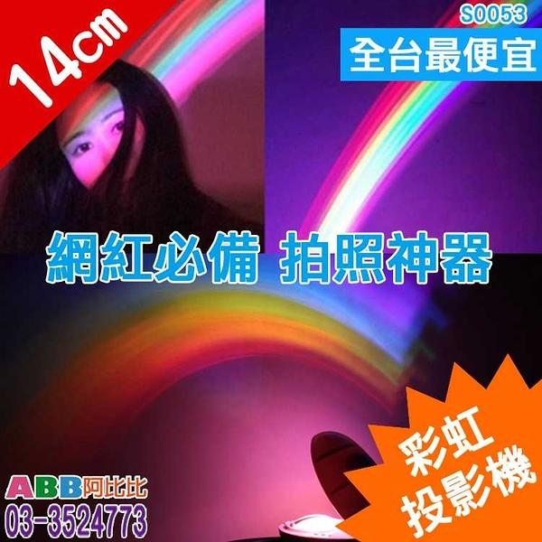 【現貨馬上出】夢幻 ins 少女浪漫彩虹製造機 浪漫少女心 彩虹投影儀 夜燈 自拍燈 網紅