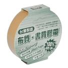 《享亮商城》布質書背膠帶 茶色 24mm*12M  喜臨門  4024-8