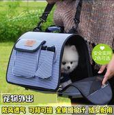 寵物外出背包包狗背包貓包狗狗便攜包泰迪狗包袋旅行包狗狗用品 NMS蘿莉小腳ㄚ