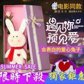 錄音娃娃可愛公仔玩偶錄音娃娃兔子毛絨玩具情人節禮物生JY滿699折89折