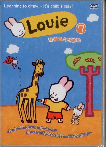 Louie Vol.7 我會畫大型動物DVD (購潮8)