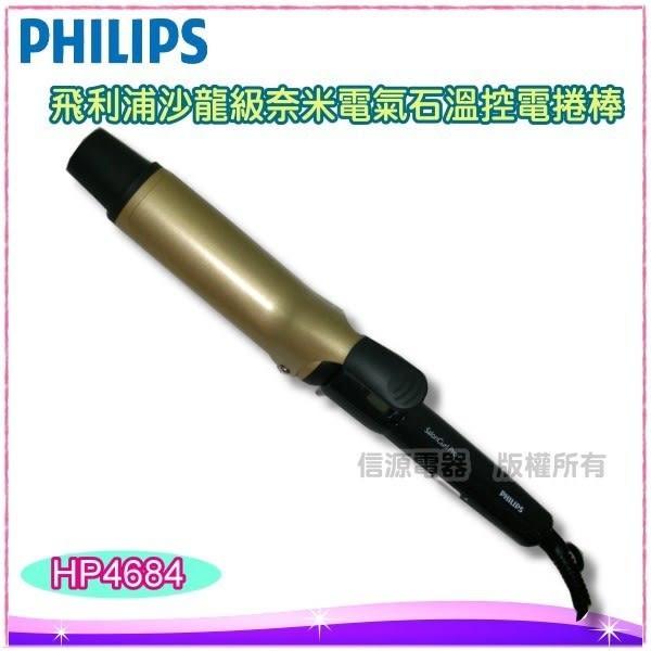 【信源】全新〞飛利浦沙龍級奈米電氣石溫控電捲棒《HP4684/HP-4684》線上刷卡~免運費
