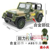 坦克模型 兒童軍事坦克運輸車玩具模型仿真越野車男孩小型汽車飛機套裝 6色