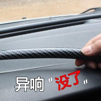 (百貨週年慶)密封條汽車前擋風玻璃中控台密封條異響消除防水塵隔音條通用型密封膠條xw