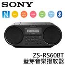 展示機出清! SONY USB 藍芽手提音響 ZS-RS60BT NFC 一觸即聽 CD轉錄MP3功能