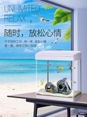 小金魚缸水族箱客廳魚缸免換水