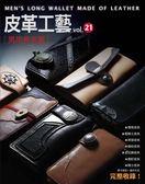 皮革工藝(21):男用長夾篇