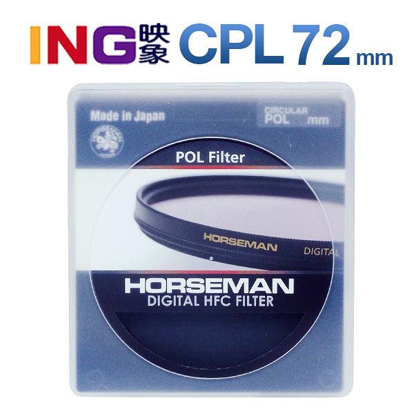 日本 HORSEMAN HFC 72mm C-PL 多層鍍膜偏光鏡 日本製造 見喜公司貨 72CPL CPL