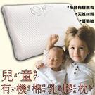  兒童乳膠枕 / 附有機棉枕套+隨機卡通布套【新品促銷】