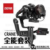 智雲 Zhiyun Crane 3 LAB 雲鶴3 三軸穩定器《全能套裝》正成公司貨