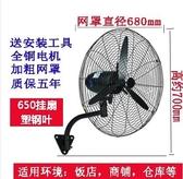 落地扇 掛壁扇工業電風扇大功率強力落地扇工廠商用超強大風量搖頭壁掛式牛角扇 萬寶屋