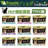 *WANG*【24罐組】Freschi艾富鮮 ACF機能貓罐系列 70g/罐 多種口味 貓罐頭
