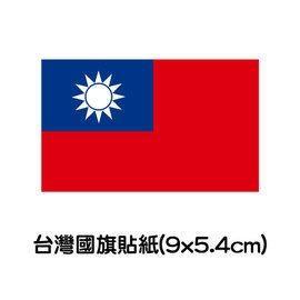【台灣特色精品】中華民國國旗貼紙/台灣國旗貼紙/我來自台灣 國旗貼紙(9x5.4cm) x1張
