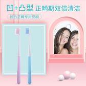 正畸牙刷矯正牙齒專用牙套牙刷成人軟毛牙刷正畸專用牙刷
